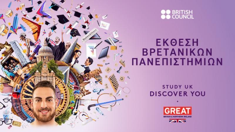 Έκθεση Βρετανικών Πανεπιστημίων-Oκτώβριος 2019